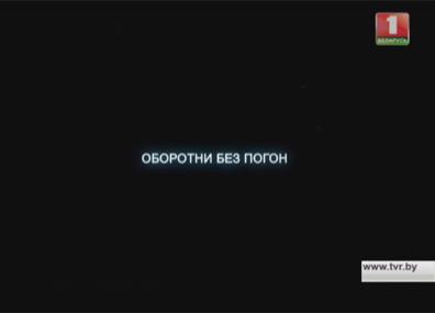 """Оборотни без погон"""