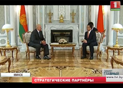 Стратегические партнеры  Стратэгічныя партнёры  President Alexander Lukashenko meets with CITIC Group Corporation Chairman