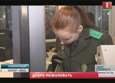 Добро пожаловать. Старт безвизового режима Сардэчна запрашаем. Старт бязвізавага рэжыму Five-day visa-free regime comes into force in Belarus