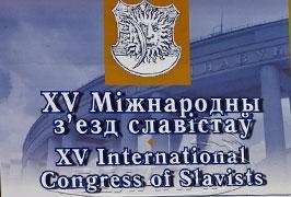 Онлайн-конференция с участником XV Международного съезда славистов председателем Германского комитета славистов профессором Гердом Генчелем