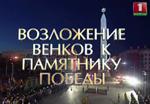 Церемония возложения венков к памятнику Победы (Дню Республики).