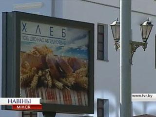 Рекламы белорусских товаров  в столице станет больше Рэкламы беларускіх тавараў  у сталіцы стане больш
