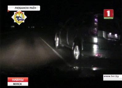В Любани инспекторы ГАИ около 30 километров преследовали нетрезвого водителя У Любані інспектары ДАІ каля 30 кіламетраў праследавалі нецвярозага вадзіцеля