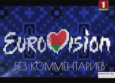 Евровидение-2017. Дневники Евровидения. Без комментариев