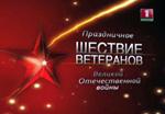 Праздничное шествие ветеранов Великой Отечественной войны.