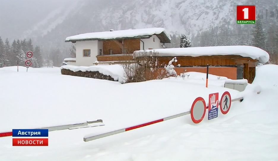 Сильные снегопады нарушили работу горнолыжных курортов в Австрии Моцныя снегапады парушылі працу гарналыжных курортаў у Аўстрыі