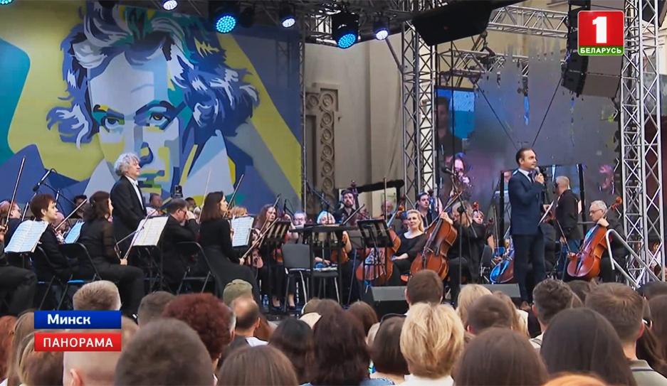 В центре Минска звучат шедевры мировой классической музыки - от барокко до современности