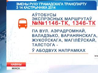 Сегодня открыли движение по улице Жуковского Сёння адкрылі рух па вуліцы Жукоўскага