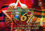 Торжественное собрание посвященное 67-й годовщине Победы в Великой Отечественной войне.
