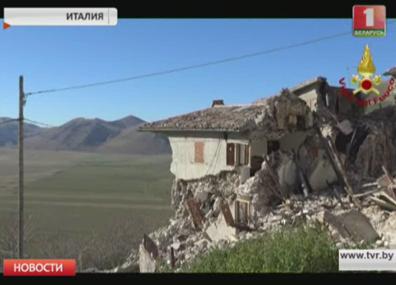 Италия приходит в себя после нового мощного землетрясения Італія прыходзіць у сябе пасля новага моцнага землетрасення