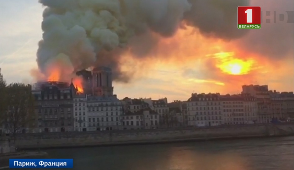 Во Франции выясняют причины пожара в соборе Парижской Богоматери  У Францыі высвятляюць прычыны пажару ў саборы Парыжскай Божай Маці
