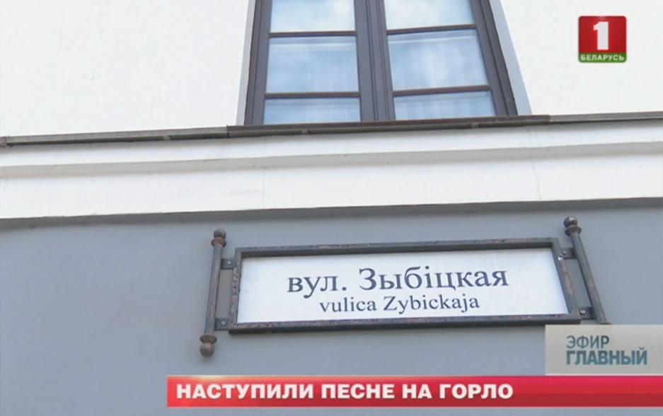 Почему теперь Зыбицкую патрулирует милиция?  Чаму зараз Зыбіцкую патрулюе міліцыя?  Zybitskaya Street called a Broadway of Minsk