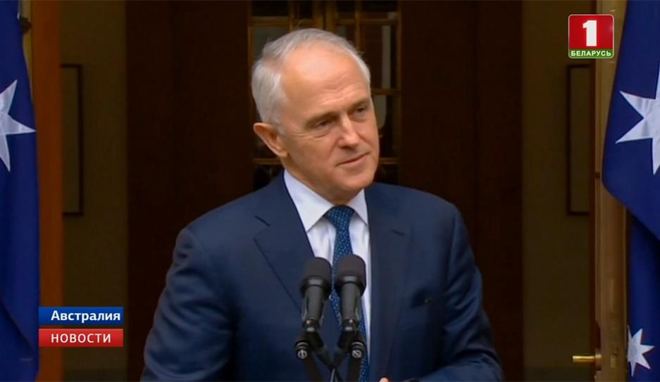 Премьер-министр Австралии Малькольм Тернбулл подаст в отставку Прэм'ер-міністр Аўстраліі Малькальм Цёрнбул падасць у адстаўку