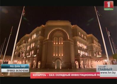 Беларусь - ОАЭ: солидный инвестиционный портфель Беларусь - ААЭ: самавіты інвестыцыйны партфель Belarus - UAE:  solid investment portfolio
