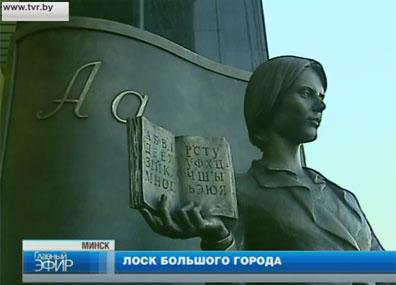 О лоске столицы Пра глянец сталіцы
