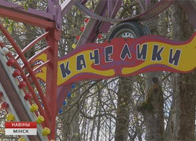 Столица сегодня открывает сезон аттракционов  Сталіца сёння адкрывае сезон атракцыёнаў