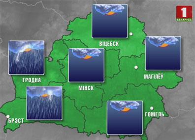 Прогноз погоды на 14 апреля Прагноз надвор'я на 14 красавiка