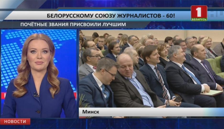 Белорусскому союзу журналистов - 60 Беларускаму саюзу журналістаў - 60