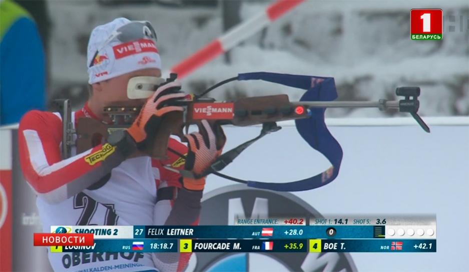 В немецком Оберхофе мужской спринтерской гонкой продолжается четвертый этап Кубка мира по биатлону  У нямецкім Аберхофе мужчынскай спрынтарскай гонкай працягваецца чацвёрты этап Кубка свету па біятлоне