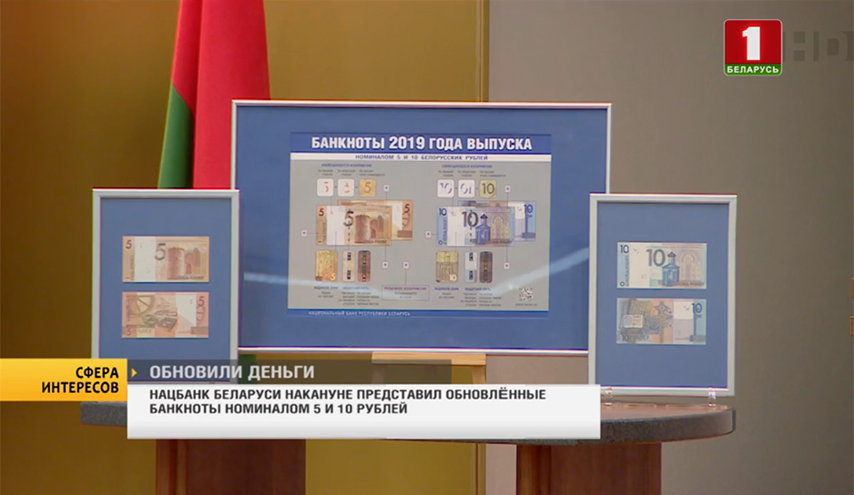Обновили деньги. Нацбанк презентовал купюры достоинством 5 и 10 рублей