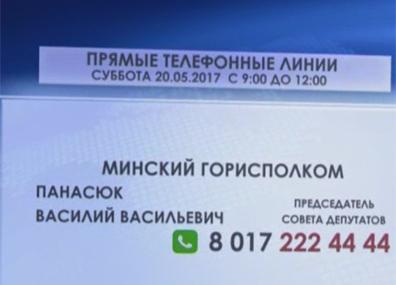 В столице и областях продолжают работу прямые телефонные линии У сталіцы і абласцях працягваюць працу  прамыя тэлефонныя лініі