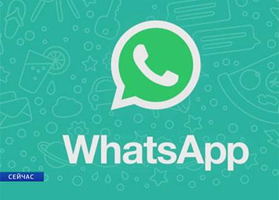 Популярный мессенджер WhatsApp меняет возрастные ограничения для жителей Евросоюза Папулярны месенджар WhatsApp змяняе ўзроставыя абмежаванні для жыхароў Еўрасаюза