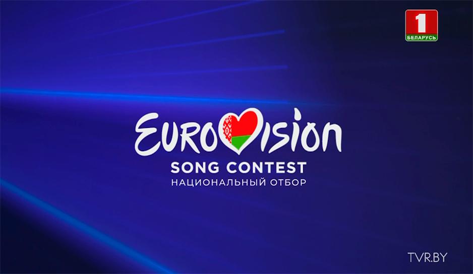 Евровидение 2020. Финал национального отбора