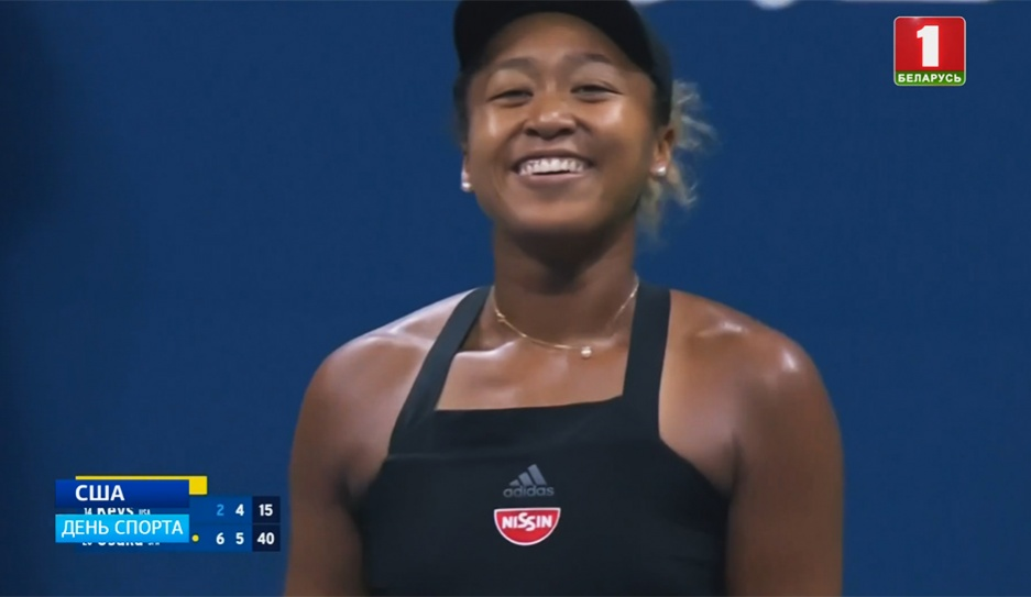 Наоми Осака - финалистка Открытого чемпионата США по теннису Наомі Осака - фіналістка Адкрытага чэмпіянату ЗША па тэнісе