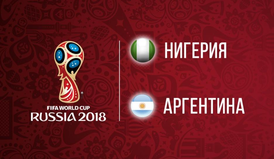 Чемпионат мира по футболу. Нигерия - Аргентина. 1:2