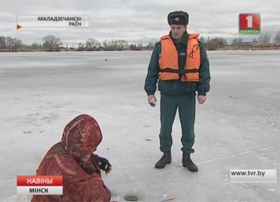 Осторожно! Тонкий лед! Спасатели и сотрудники ОСВОДа усиливают патрулирование  Асцярожна! Тонкі лёд! Ратавальнікі і супрацоўнікі Таварыства выратавання на водах узмацняюць патруляванне