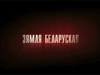 Земля белорусская