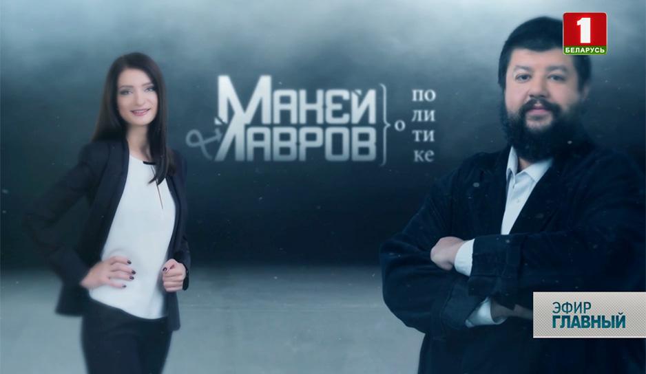 Макей и Лавров. О политике. 17.06.2018
