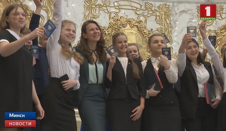 В День Конституции Президент символично вручил паспорта юным талантливым белорусам У Дзень Канстытуцыі Прэзідэнт сімвалічна ўручыў пашпарты юным таленавітым беларусам On Constitution Day, President hands over passports to young talented Belarusians