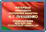 Телеверсия интервью Президента Беларуси руководителям ведущих печатных СМИ России.