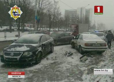 На столичных  улицах - ряд мелких аварий На сталічных  вуліцах -  шэраг дробных аварый