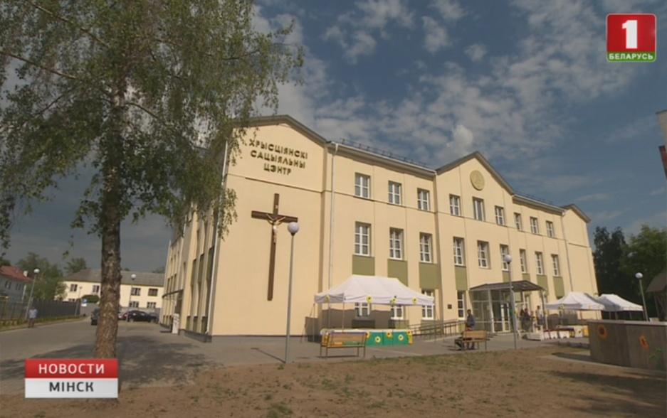 Новый христианский социальный центр освящен в Минске Новы хрысціянскі сацыяльны цэнтр асвячоны ў Мінску