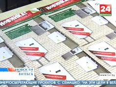 Доля местных видов топлива в топливно-энергетическом балансе Беларуси в минувшем году достигла 25% Доля мясцовых відаў паліва ў паліўна-энергетычным балансе Беларусі летась дасягнула 25% Share of local fuel in energy balance of Belarus reaches 25% in 2012