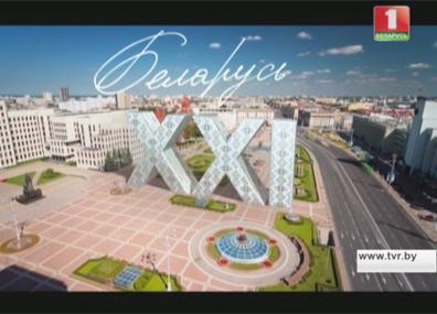 """""""Беларусь XXI"""". Пятая серия"""