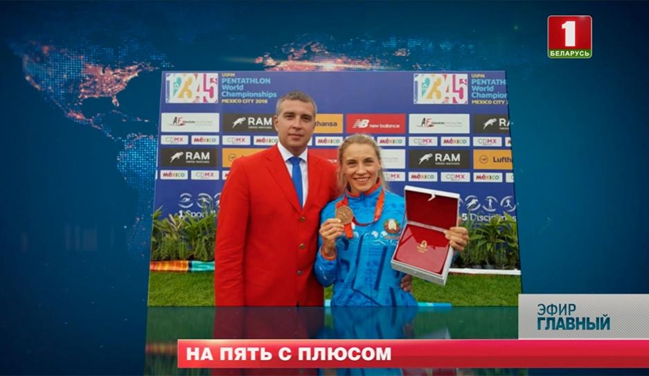 Анастасия Прокопенко завоевала золото чемпионата мира по современному пятиборью в Мехико Анастасія Пракапенка заваявала золата чэмпіянату свету па сучасным пяцібор'і ў Мехіка Anastasiya Prokopenko wins gold medal in UIPM 2018 Pentathlon World Championships in Mexico City