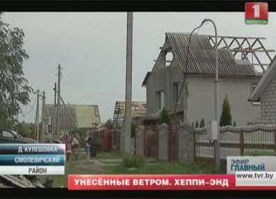 Как спустя полтора месяца после урагана выглядят смолевичские деревни?  Як праз паўтара месяца пасля ўрагану выглядаюць смалявіцкія вёскі?