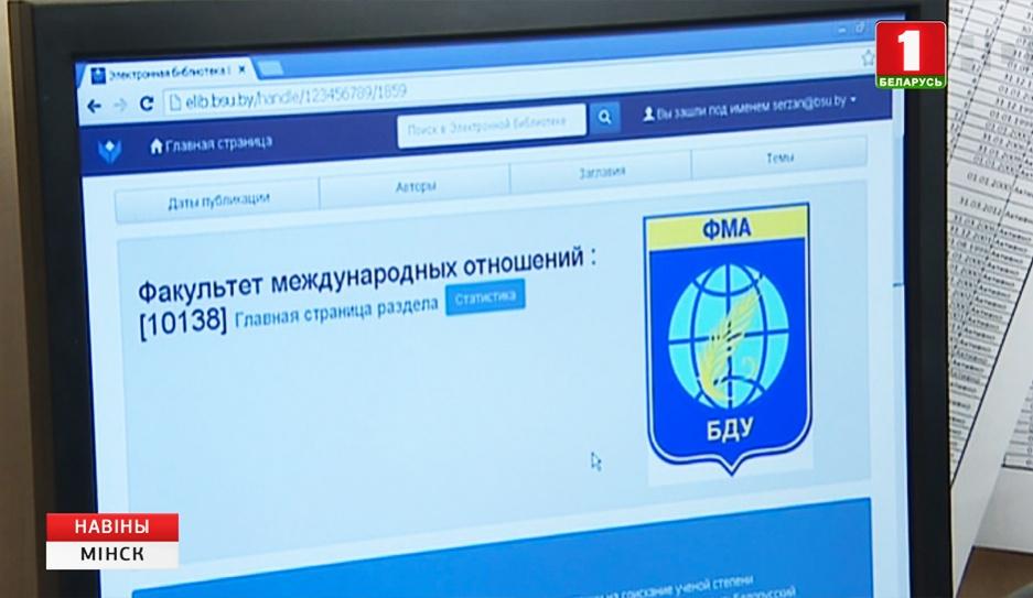 БГУ разработал электронные зачетки Беларускі дзяржаўны ўніверсітэт распрацаваў электронныя залікоўкі