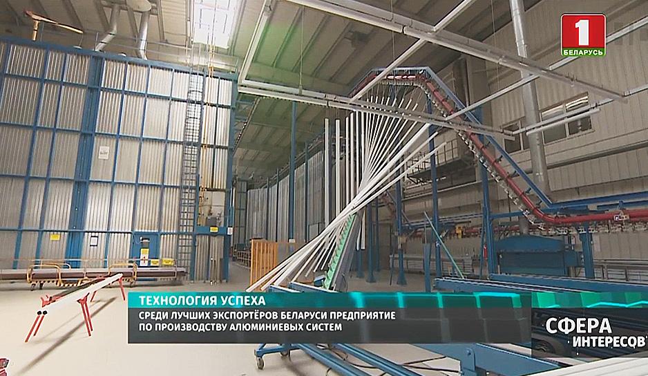 Среди лучших экспортёров Беларуси предприятие по производству алюминиевых систем