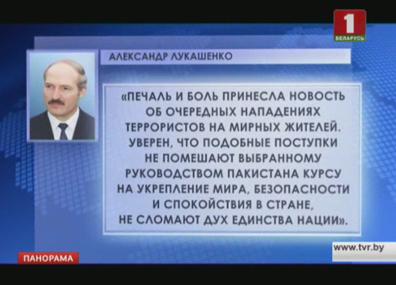 Президент Беларуси выразил  соболезнования премьер-министру Исламской Республики Пакистан