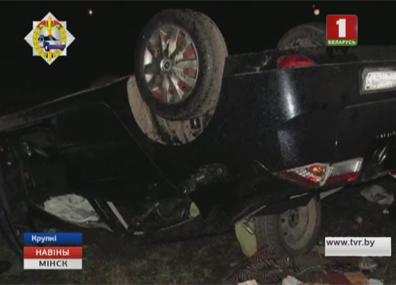 7 серьезных аварий  на дорогах Минской области  7 сур'ёзных аварый  на дарогах Мінскай вобласці