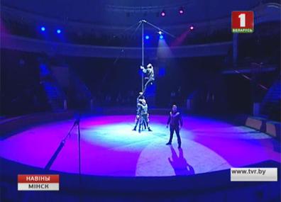 Артисты Белорусского государственного цирка открывают новый сезон  Артысты Беларускага дзяржаўнага цырка адкрываюць новы сезон
