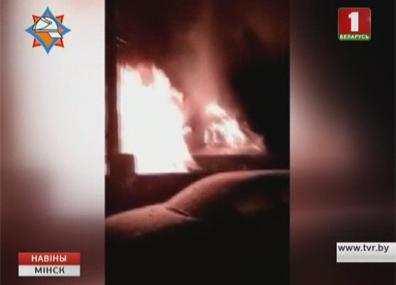 Сегодня ночью в столице дотла сгорел двухквартирный частный дом Сёння ноччу ў сталіцы датла згарэў двухкватэрны прыватны дом