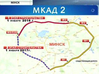 Вторая кольцевая вокруг Минска будет полностью готова к январю 2017 года Другая кальцавая вакол Мінска будзе цалкам гатовая да студзеня 2017 года The second Minsk ring road to be ready by January 2017
