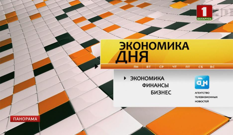 """""""Экономика дня"""" с экономическим обозревателем Андреем Лаптенком"""