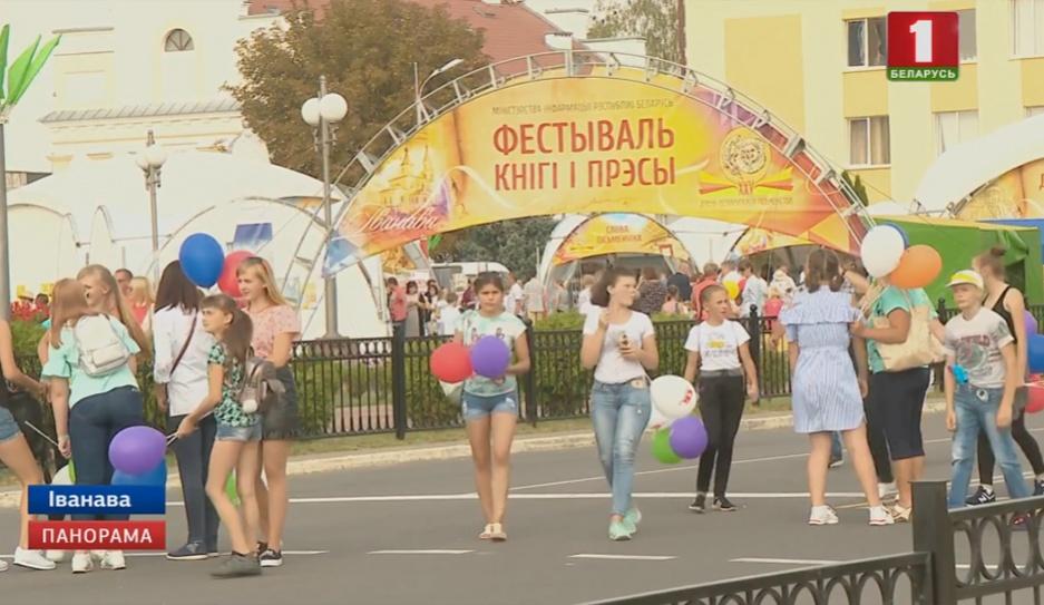 Иваново принимает Дни белорусской письменности Іванава прымае Дні беларускага пісьменства