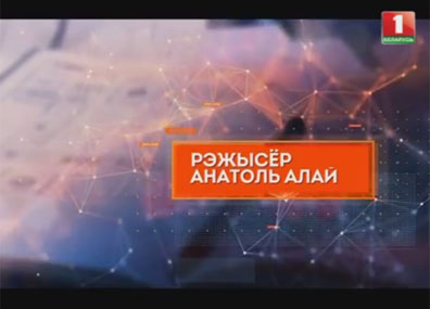 Режиссер Анатолий Алай